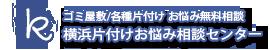 横浜片付けお悩み相談センター